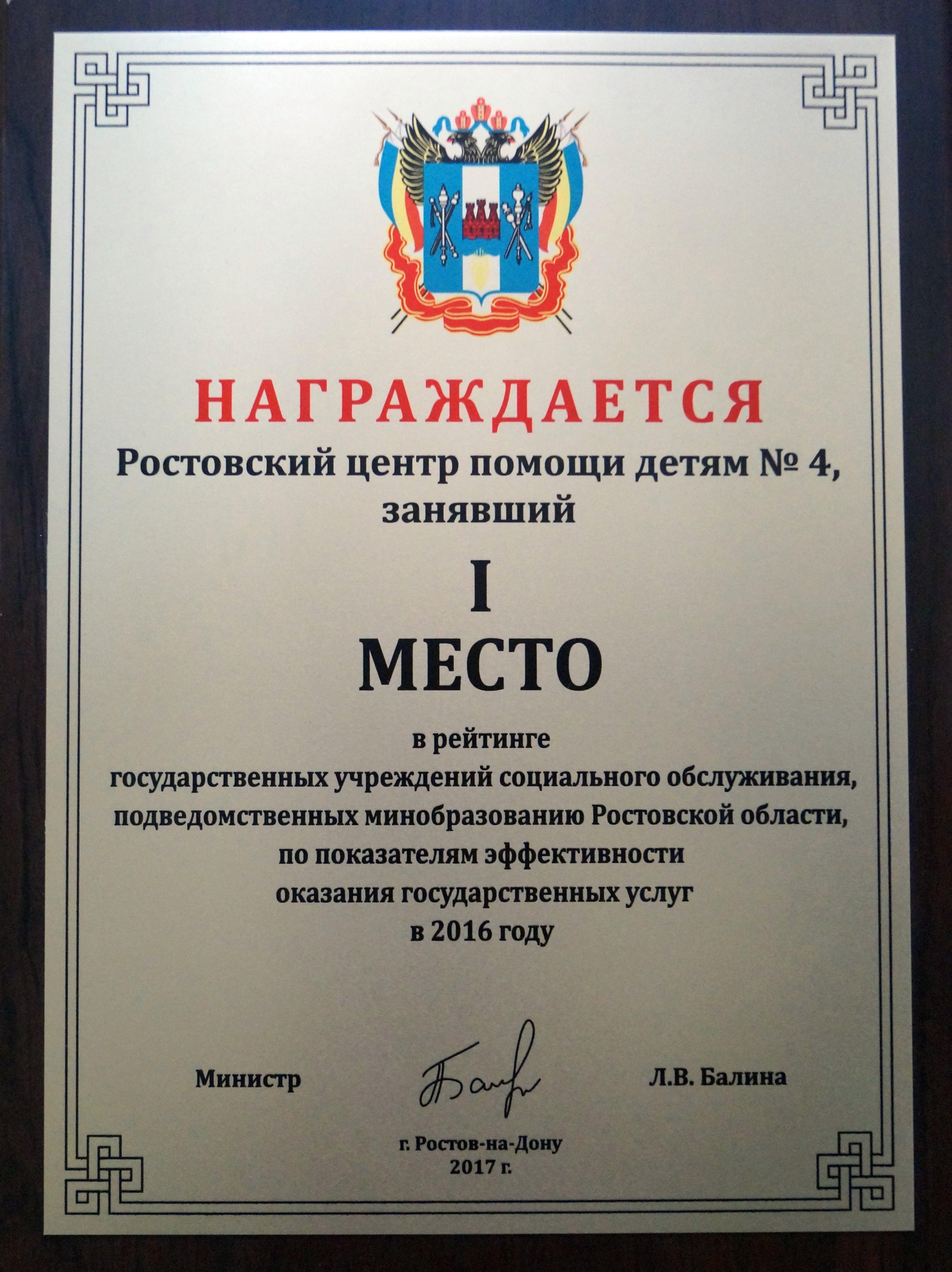 Диплом 1 место, 2016год.
