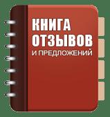 Книга отзывов