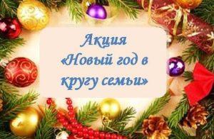 """Благотворительная акция """"Новый год в кругу семьи"""""""