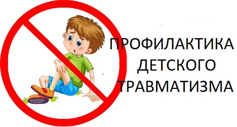Профилактика детского травматизма