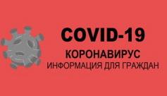 Коронавирус. Информация для граждан