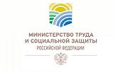 Министерство труда и социального развития Российской Федерации